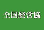 全国社会福祉施設経営協議会(全国経営協)