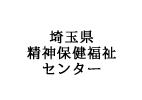 埼玉県精神保健福祉センター